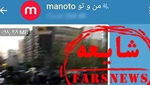 «منوتو» فیلم دیماه ۹۶ را به جای اردیبهشت ۹۸ منتشر کرد +عکس
