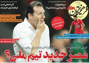 عکس/ تیتر روزنامههای ورزشی سهشنبه 24 اردیبهشت