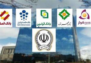 خبر تازه از ادغام بانکهای نظامی/ گام جدید برداشته شد
