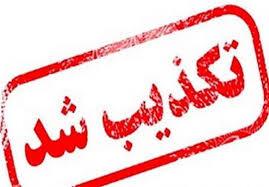 سقوط هواپیمای آموزشی در زنجان تکذیب شد