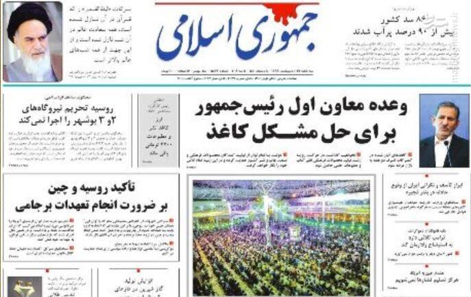 جمهوری اسلامی: وعده معاون اول رئیس جمهور برای حل مشکل کاغذ