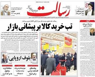 رسالت: تب خرید کالا بر پیشانی بازار