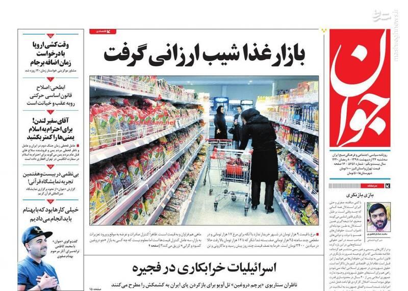 جوان: بازار غذا شیب ارزانی گرفت