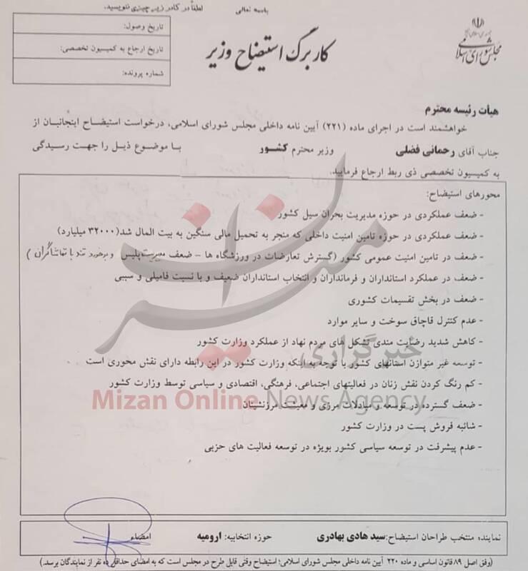 استیضاح «وزیر کشور» کلید خورد+ متن نامه