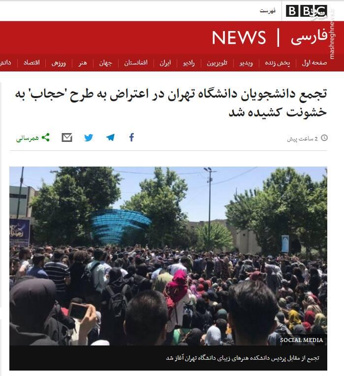 چه کسی اجازه تجمع قانونشکنان در دانشگاه تهران را داد؟