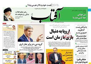 باید برای نجات برجام با آل سعود مذاکره کنیم!/ روزنامه اصلاح طلب:هر چه خانم موگرینی بگوید!