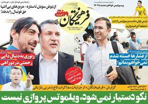 عکس/ تیتر روزنامههای ورزشی چهارشنبه 25 اردیبهشت