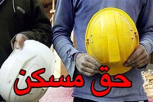 160 هزار تومان حق مسکن اردیبهشت کارگران