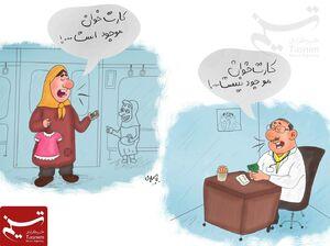 کاریکاتور/ آنچه دستفروشان دارند اما برخی پزشکان نه!