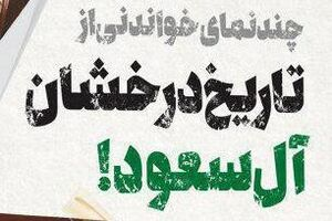کتاب تاریخ درخشان آل سعود - نشر شهید کاظمی - کراپشده