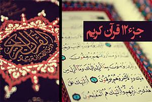 """صوت/ ترتیل جزء دوازدهم قرآن توسط """"منصوری"""""""