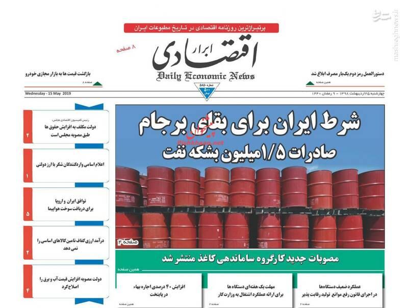ابرار اقتصادی: شرط ایران برای بقای برجام صادرات ۱/۵ میلیون بشکه نفت