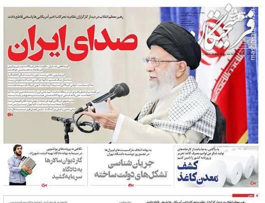 فرهیختگان: صدای ایران