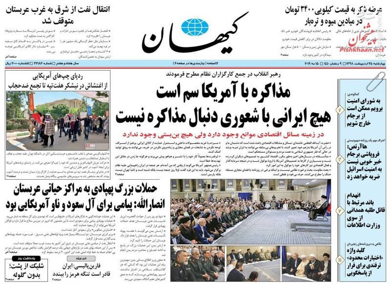 کیهان: مذاکره با امریکا سم است، هیچ ایرانی با شعوری دنبال مذاکره نیست