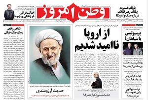 صفحه نخست روزنامههای پنجشنبه ۲۶ اردیبهشت