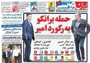 روزنامه های ورزشی پنجشنبه 26 اردیبهشت