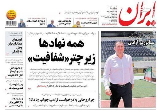 ایران: همه نهادها زیر چتر «شفافیت»