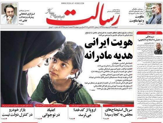 رسالت: هویت ایرانی هدیه مادرانه