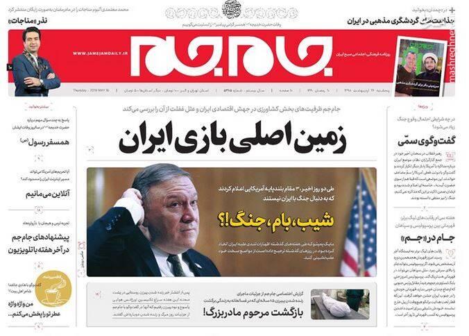 جام جم: زمین اصلی بازی ایران