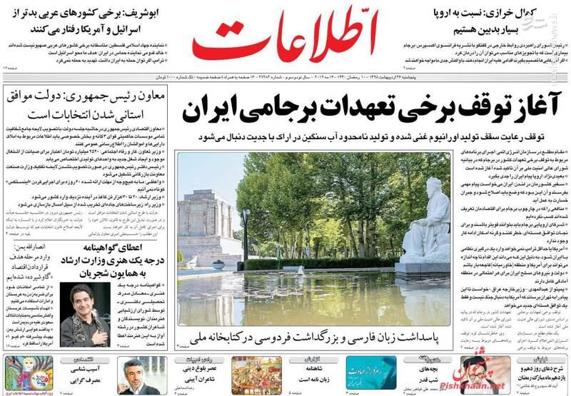 اطلاعات: آغاز توقف برخی تعهدات برجامی ایران