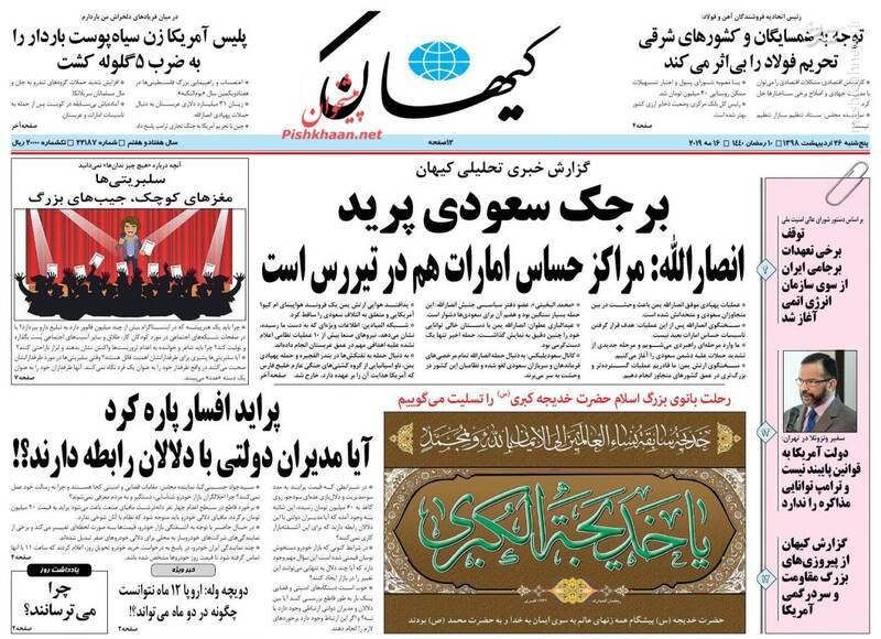 کیهان: برجک سعودی پرید