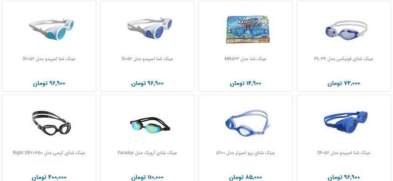 برای خرید عینک شنا چقدر هزینه کنیم؟