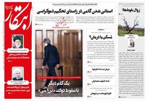 عکس/صفحه نخست روزنامههای شنبه ۲۸ اردیبهشت