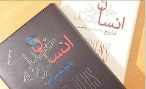 ماجرای مجوز کتابهای نویسنده اسرائیلی چیست؟