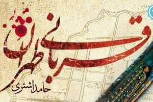 کتاب قربانی تهران - حامد اشتری - نشر معارف - کراپشده