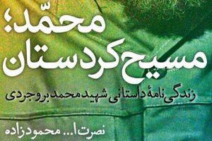 کتاب محمد، مسیح کردستان - شهید محمد بروجردی - کراپشده