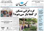 عکس/ صفحه نخست روزنامههای یکشنبه ۲۹ اردیبهشت