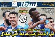 عکس/ تیتر روزنامههای ورزشی یکشنبه 29 اردیبهشت
