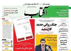 صفحه نخست روزنامههای یکشنبه ۲۹ اردیبهشت
