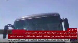 محل انفجار در مصر
