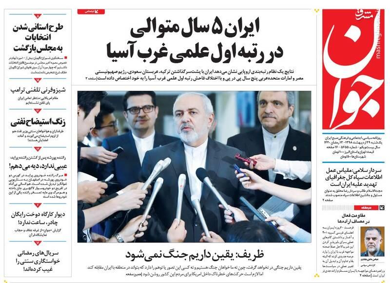جوان: ایران ۵ سال متوالی در رتبه علمی غرب آسیا