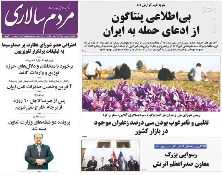 مردم سالاری: بیاطلاعی پنتاگون از ادعای حمله به ایران