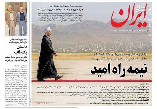ایران: نیمه راه امید