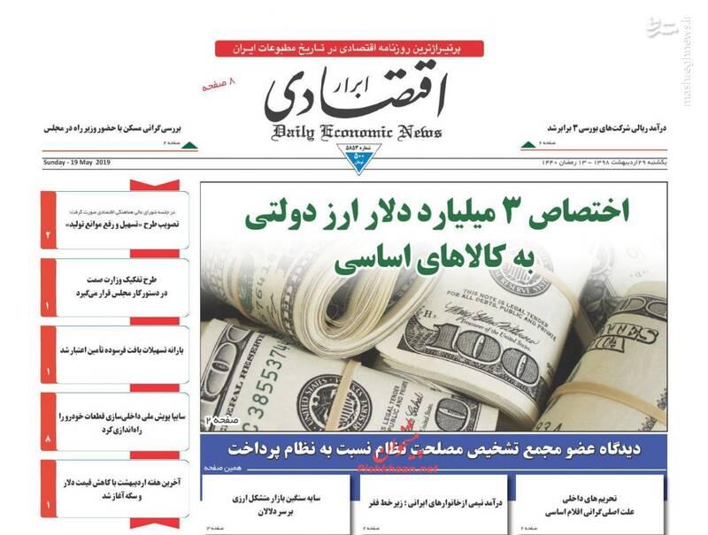 ابرار اقتصادی: اختصاص ۳ میلیارد دلار ارز دولتی به کالاهای اساسی