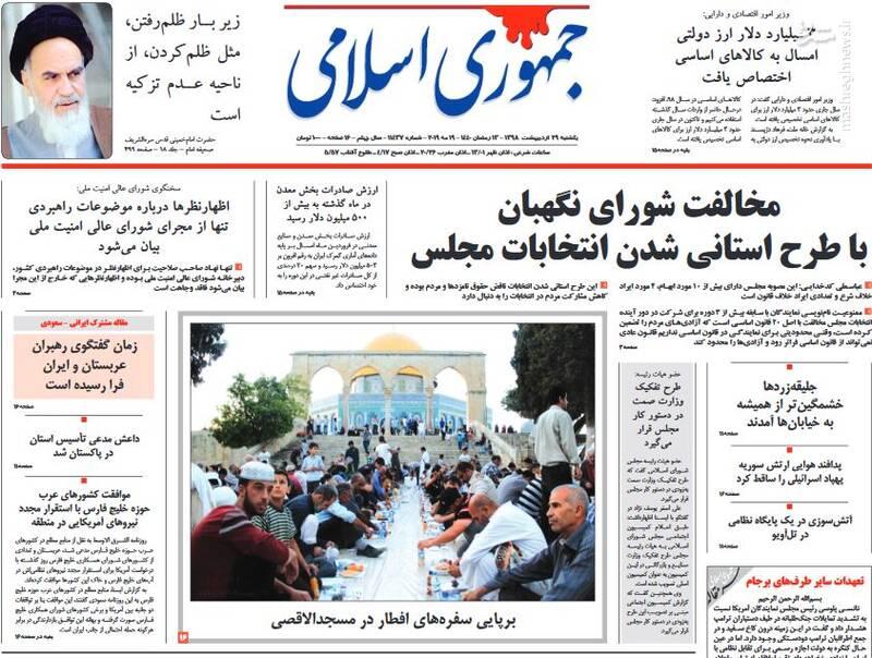 جمهوری اسلامی: مخالفت شورای نگهبان با طرح استانی شدن انتخابات مجلس