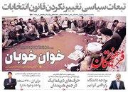 عکس/ صفحه نخست روزنامههای دوشنبه ۳۰ اردیبهشت
