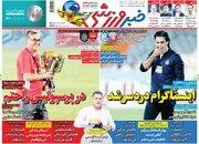 عکس/ تیتر روزنامههای ورزشی دوشنبه 30 اردیبهشت