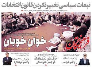 صفحه نخست روزنامههای دوشنبه ۳۰ اردیبهشت