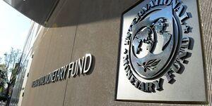آیا صندوق بینالمللی پول در تهیه گزارش اصلاح ساختار بودجه موثر بوده است؟