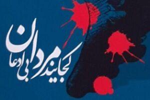 برپایی نمایشگاه نقاشی با موضوع خرمشهر