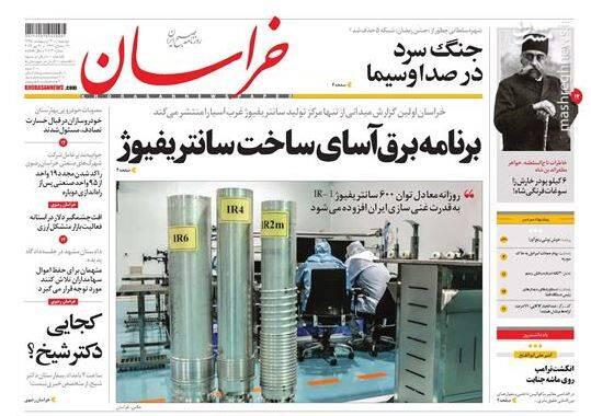 خراسان: برنامه برقآسای ساخت سانتریفیوژ