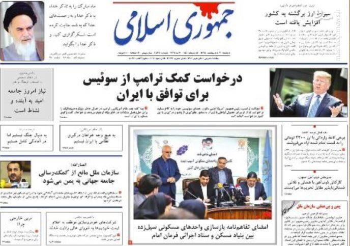 جمهوری اسلامی: در خواست کمک ترامپ از سوئیس برای توافق با ایران