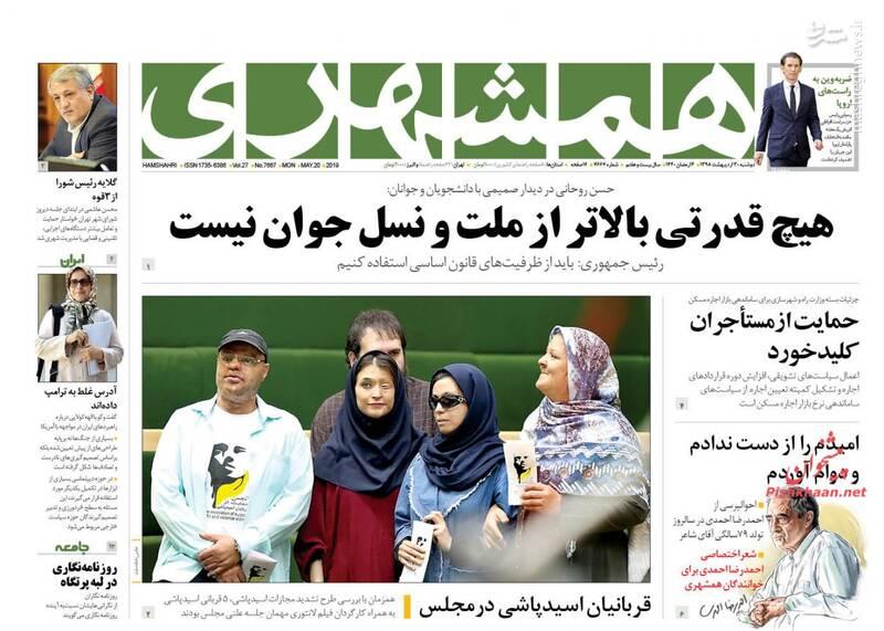 همشهری: هیچ قدرتی بالاتر از ملت و نسل جوان نیست