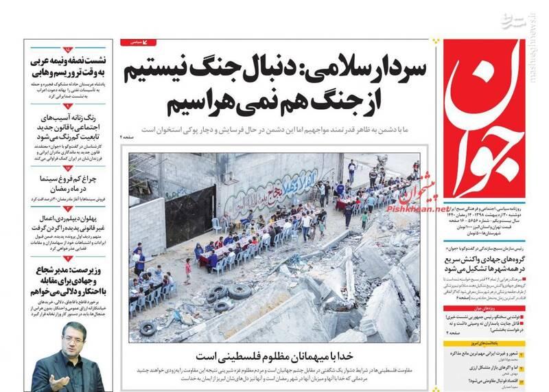 جوان: سردار سلامی: دنبال جنگ نیستیم از جنگ هم نمیهراسیم