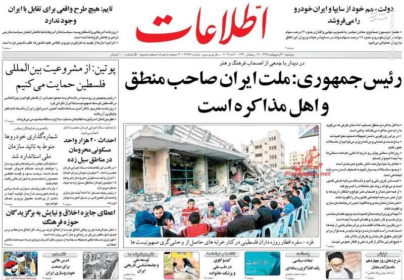 اطلاعات: رئیس جمهوری: ملت ایران صاحب منطق و اهل مذاکره است
