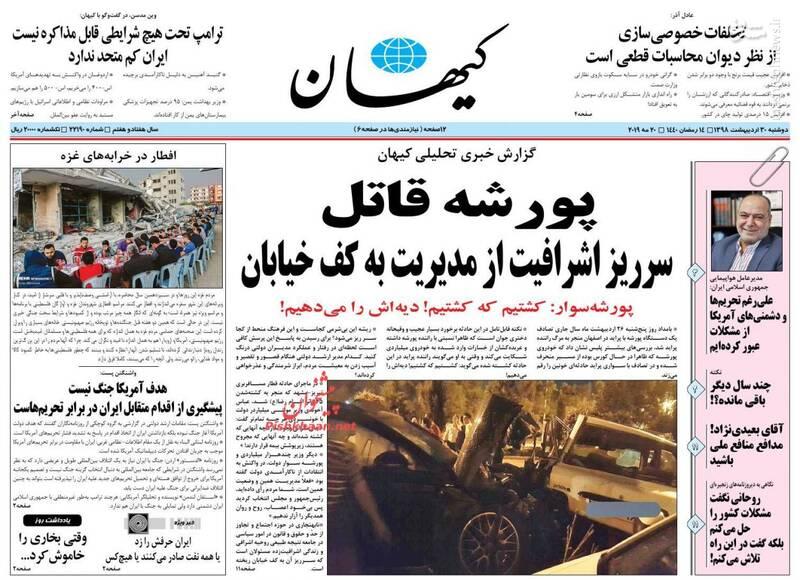کیهان: پورشه قاتل؛ سرریز اشرافیت از مدیریت به کف خیابان
